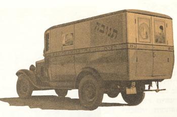 1929: מכונית לחלוקת חלב ותוצרת חלב.